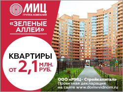 Скидка до 15% в ЖК «Зелёные аллеи» Метро Кантемировская - 15 мин. Спешите